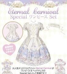 Eternal Carnivalワンピースセット・ヘッドドレス付アイボリー