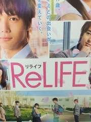 日本製正規版 映画-ReLIFE リライフ 中川大志 岡崎紗絵