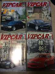 VIPCAR 2005年 1年分
