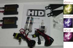HIDキット H3 H8 H11 HB4 H3C イエロー パープル ピンク 35w