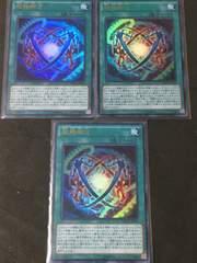 遊戯王 日本版 超越融合3枚(ウルトラ、美品) MACR