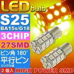 S25(BA15s)/G18シングル球LEDバルブ27連アンバー2個 as143-2