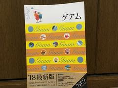 ララチッタ グアムGUAM旅行ガイドブック旅行本