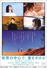 世界の中心で愛をさけぶ(DVD)大沢たかお 長澤まさみ 森山未來