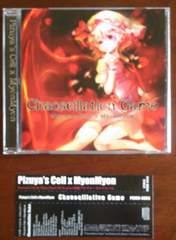 "(CD)""Pizuya's CellxMyonM☆Chaoscillation Game★東方アレンジ"
