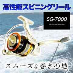 高性能スピニングリール SG-7000