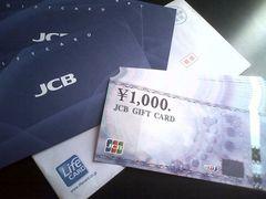 【商品券】JCBギフトカード26000円分☆モバペイ各種対応、即日発送