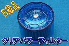 ◆≪B級品≫クリアパワーフィルター◆ビーノ TZR JOG