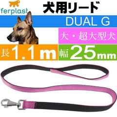 リード 犬用 ファープラスト デュアルG 長1.1m 幅25mm 紫 Fa395