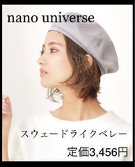定価3,456円 nano universe【限定品】スウェードライクベレー帽