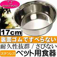 ペット皿ステンレス食器 デュラペットボウル17cm Fa107