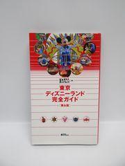 1801 東京ディズニーランド完全ガイド 第6版