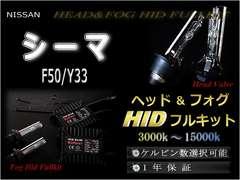 限定◆シーマ F50・Y33 /ヘッド&フォグHIDセット