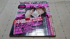 週刊女性★2012年4月3日号♪