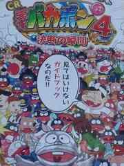 【パチンコ 天才バカボン4〜決断の瞬間】小冊子
