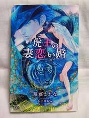 BL小説*華藤えれな/虎王の妻恋い婚