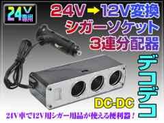デコデコ3連シガーソケット DC24V→DC12V変換