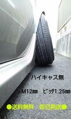 送料無料 S13 S14 シルビア 延長ロアアーム タイロッドエクステンション ハイキャス無 M12