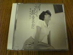 篠原美也子CD 河よりも長くゆるやかに