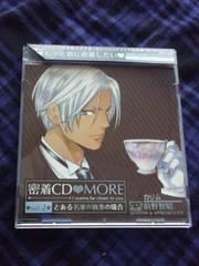 密着CD MORE vol.2 とある名家の執事の場合 cv.前野智昭
