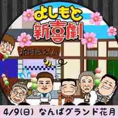 吉本新喜劇 4/9(日)なんばグランド花月/NGK 最前列中央ペア  送込