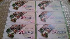 ★1円〜スタ★�活タ楽亭20%割引券6枚セット♪