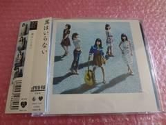 先着1円 帯付き美品 AKB48 翼はいらない ※同梱不可