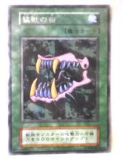 遊戯王カード(猛獣の歯)