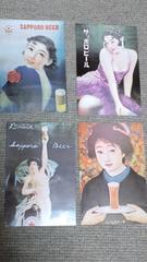 サッポロビール博物館ポスター柄ポストカード 4枚.昭和レトロ