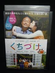 k52 レンタル版■DVD くちづけ 貫地谷しほり 竹中直人 橋本愛