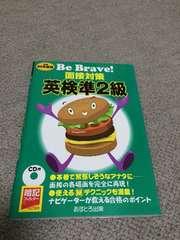 英検準2級 面接対策 CD付き   Be Brave!