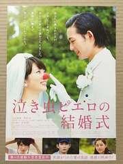 映画『泣き虫ピエロの結婚式』チラシ10枚◆志田未来 竜星涼