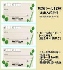 得◆Z-176◆リーフ鉛筆*宛名シール…12枚♪