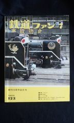 月刊 鉄道ファン 1971年7月号