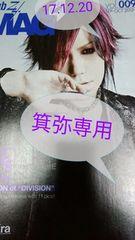 葵表紙2012年Zy. MAG◆16ページ掲載◆ラスト1点即決