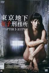 中古DVD 東京地下女子刑務所 CHAPTER 1 エリア88  あやなれい