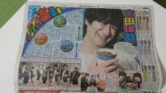 「日刊スポーツ」Kis-My-Ft2 宮田俊哉