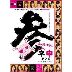 ■DVD『AKB48 ネ申テレビ シーズン�B』前田敦子 大島優子