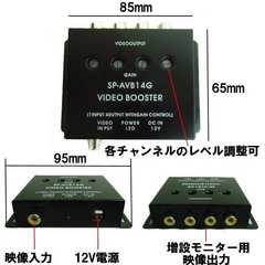送料無料!モニター増設用4ch映像分配器/ビデオブースター内蔵