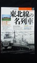 イカロス出版 新・名列車列伝シリーズ2 東北線の名列車電車編