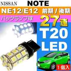 ノート バック球 T20シングル球 27連 LED ホワイト 1個 as53