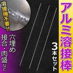 アルミ溶接棒 3本セット 溶接機不要 簡単にアルミ溶接