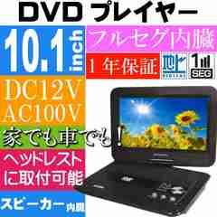 10.1インチ ポータブルDVDプレーヤー フルセグ付 PDVD1011max141