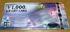 新品★JCBギフトカード★1000円分1枚★切手支払い大歓迎