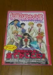 桜蘭高校ホスト部 アニメファンブック