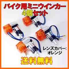 ヨーロピアンタイプ バイク ウィンカー オレンジ 4個 丸型