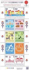 *H29.【日デンマーク外交関係樹立150周年】記念切手82円