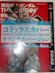 機動戦士ガンダム THE ORIGIN ブックカバー+オマケ