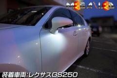 mLED】レクサスCT200h/ZWA10前期後期/ウェルカムランプ足元照明ホワイト