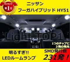 HY51 フーガハイブリッド11点 [H22.11〜]LEDルームランプセットSMD